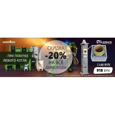 Скидка на керамический дымоход KAMEN 20% при покупке котла