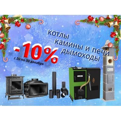 Новогодние скидки! -10% в течение 10 дней до Нового года!