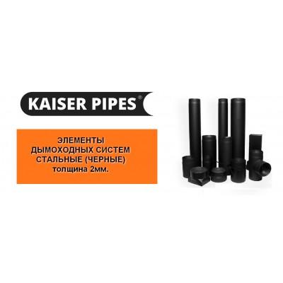 Элементы дымоходных систем Kaiser Pipes